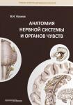Анатомия нервной системы и органов чувств