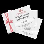 Подарочный сертификат на услуги Студии эстетики