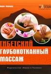 Тибетский глубокотканный массаж. Руководство